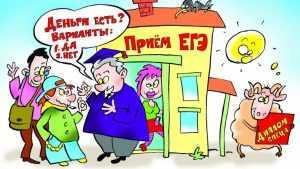 В Брянске по делу о взятке за сдачу ЕГЭ отдали под суд мать ученика