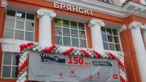 В Брянск на юбилей железной дороги приехал ретропоезд