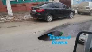 На улице Красноармейской в Брянске образовался провал