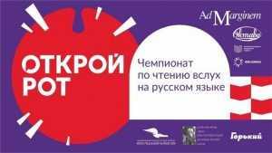 В Брянске пройдет чемпионат по чтению вслух на русском языке «Открой рот»