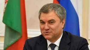 Приветствие участникам форума в Брянске направил Вячеслав Володин