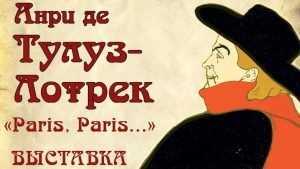 В Брянске открылась выставка работ Тулуз-Лотрека о Париже