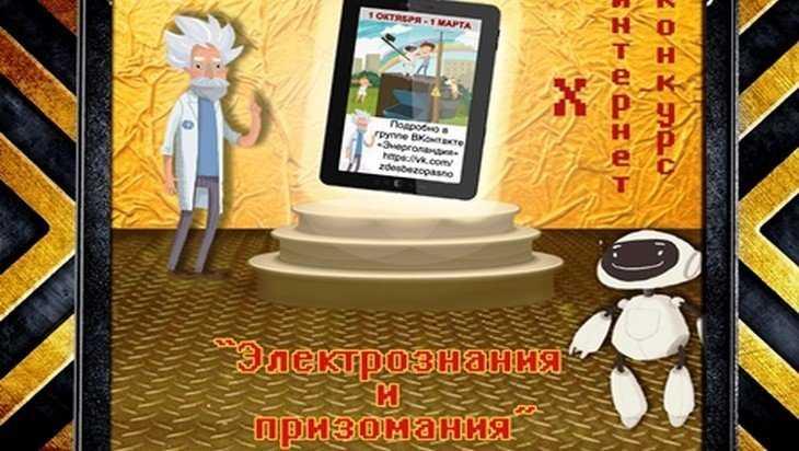 В Брянской области объявлен конкурс «Электрознания и призомания»