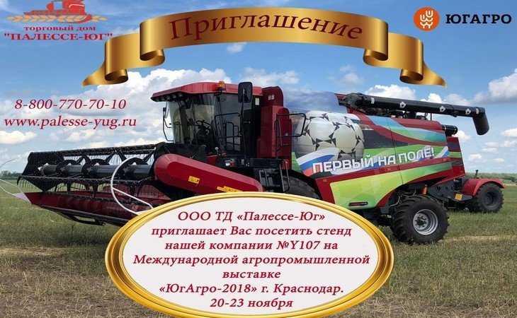 «Брянсксельмаш» приглашает оценить свою технику на «ЮГАГРО-2018»