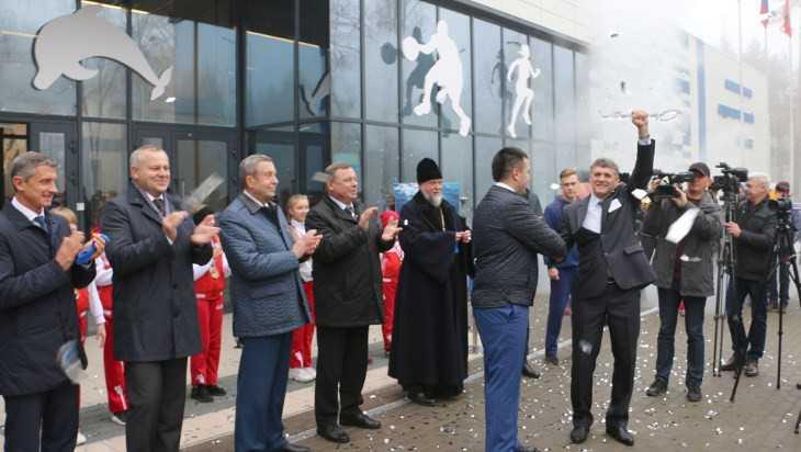 В Клинцах открыли новый физкультурно-оздоровительный комплекс