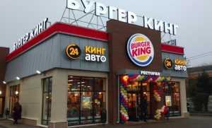 Для голодных брянцев Burger King открыл вторую харчевню