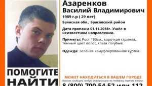 В Брянской области ищут пропавшего 29-летнего Василия Азаренкова