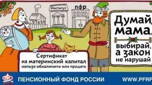 Жительница Клинцов положила материнский капитал в свой карман