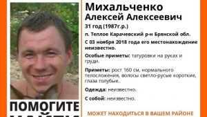 В Карачевском районе пропал без вести 31-летний Алексей Михальченко