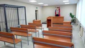 Садись не хочу: брянский суд обновили – конвейер готов