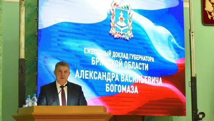 Брянский губернатор Богомаз отчитался в думе о работе в 2018 году
