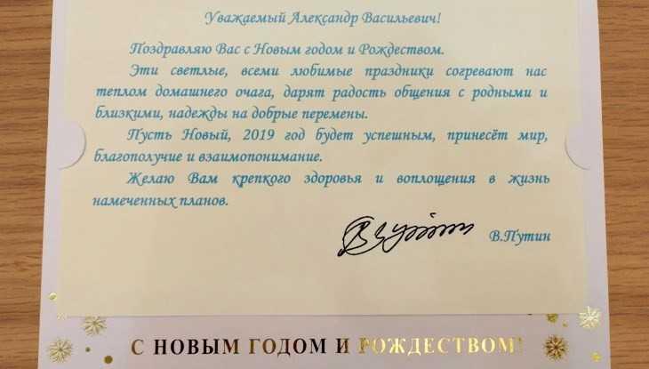 Брянского губернатора Богомаза с Новым годом поздравили Путин и Матвиенко