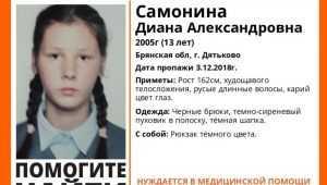 В Дятькове пропала без вести 13-летняя Диана Самонина
