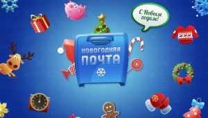 Работники Почты России провели благотворительную новогоднюю акцию