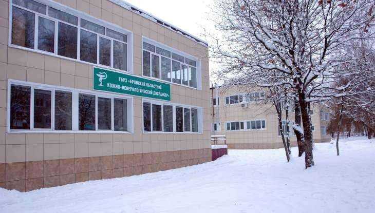 В Брянске отремонтировали новое здание венерологического диспансера