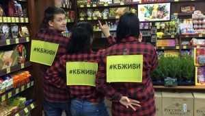 На брянских магазинах «Красное и белое» появилась надпись «КБЖИВИ»