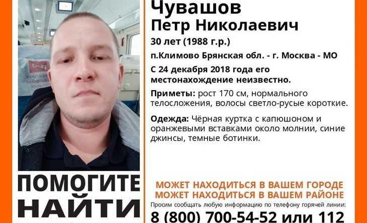 В Брянской области ищут пропавшего 30-летнего Петра Чувашова