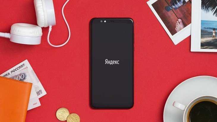 «Яндекс» представил собственный смартфон