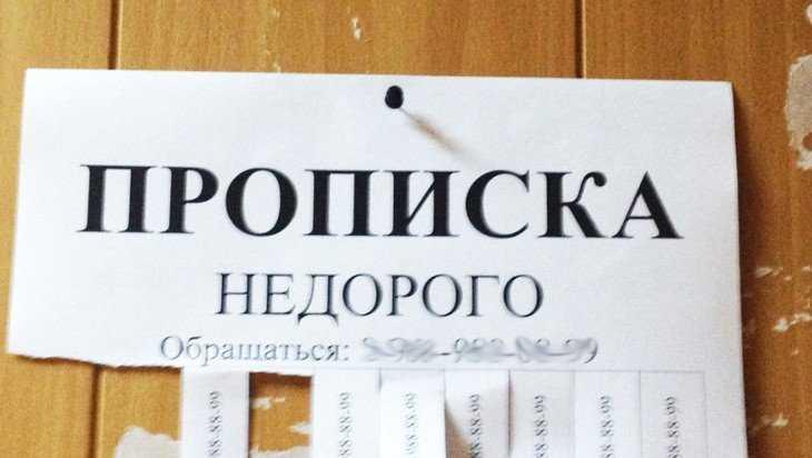 Карачевскую пенсионерку будут судить за фиктивную прописку гастарбайтера