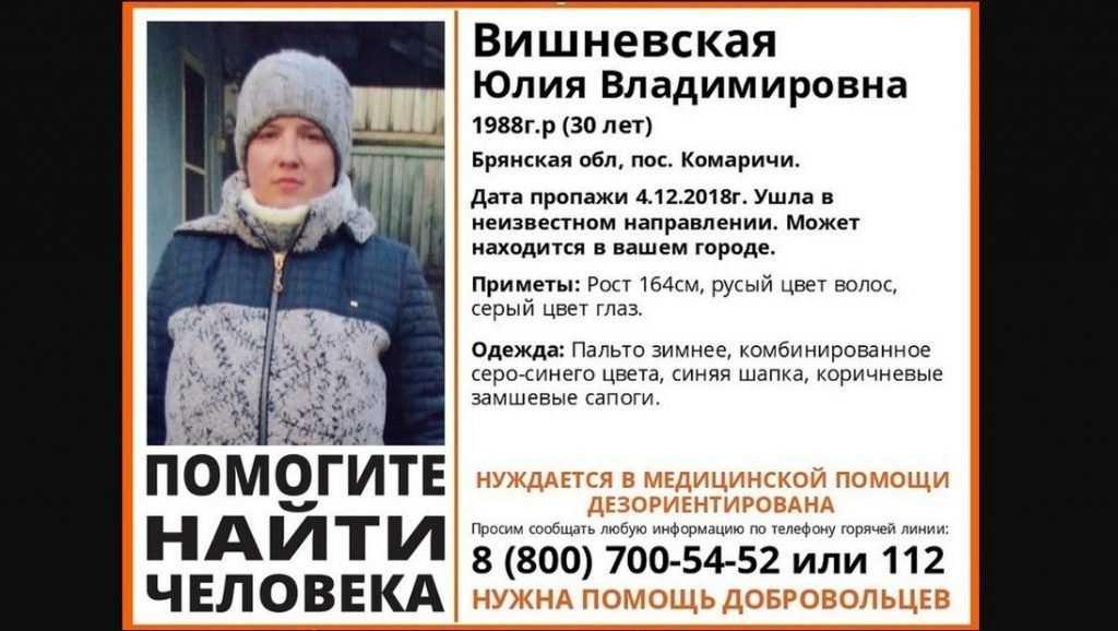В Брянской области нашли пропавшую 30-летнюю Юлию Вишневскую