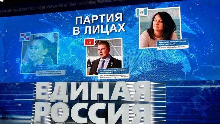 О делах «Единой России» в Брянске рассказал телеканал «Россия 24»