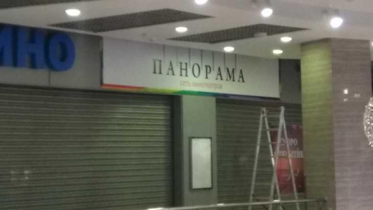 В Брянске вместо закрытого «Люксора» отроется кинотеатр «Панорама»