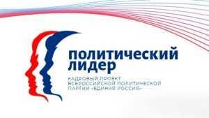 На съезде «Единой России» объявлен старт кадрового проекта «Политический лидер»