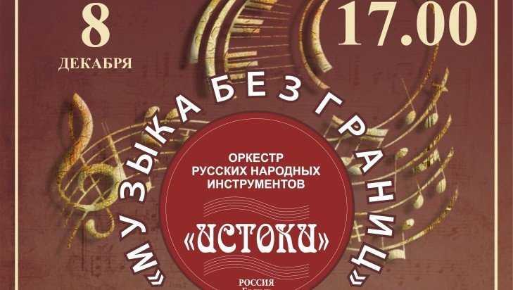 Жителей Брянска пригласили на концерт «Музыка без границ»