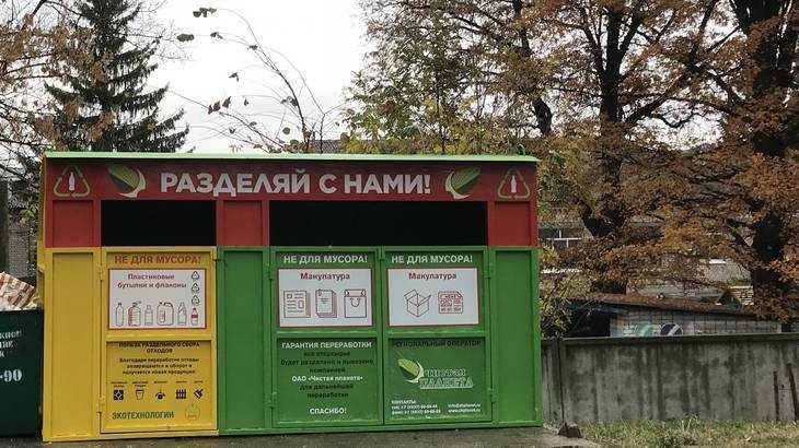 Брянскую область очистят от мусора посредством договоров и штрафов