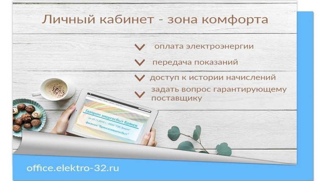 В филиале «Брянскэнергосбыт» продолжается акция «Комфортный платеж»