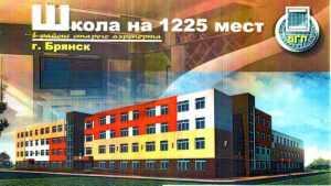 В Брянске поочередно построят три школы