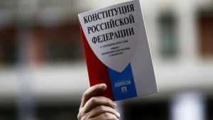 Почти половина россиян не знаю основной закон страны