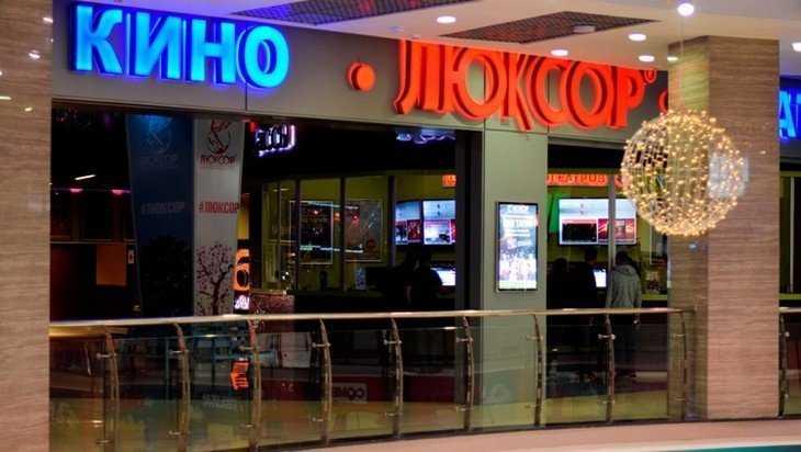 В Брянске закрылся кинотеатр «Люксор»