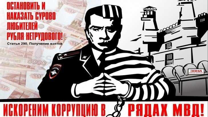 За крупную взятку в Брянске арестовали высокопоставленного полицейского