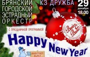 В Брянске городской оркестр 29 декабря даст новогодний концерт