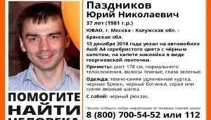 По дороге из Москвы в Брянск пропал 37-летний водитель Юрий Паздников