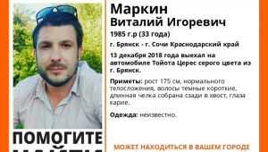 По дороге из Брянска в Сочи пропал без вести 33-летний Виталий Маркин