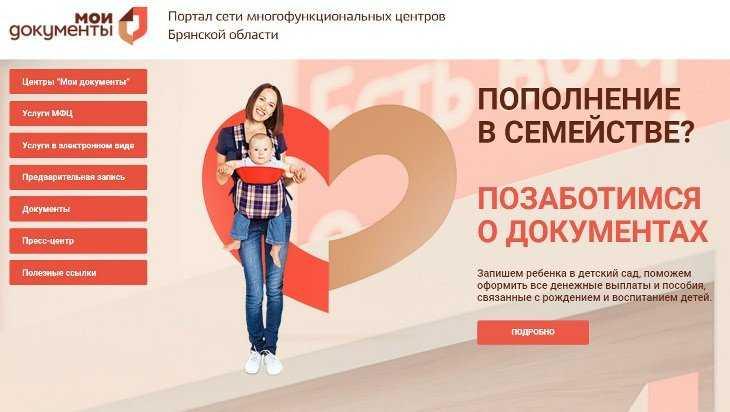 Оказание госуслуг в Брянской области признали одним из лучших в стране