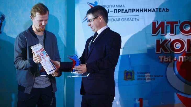 В Брянске наградили лучших молодых предпринимателей