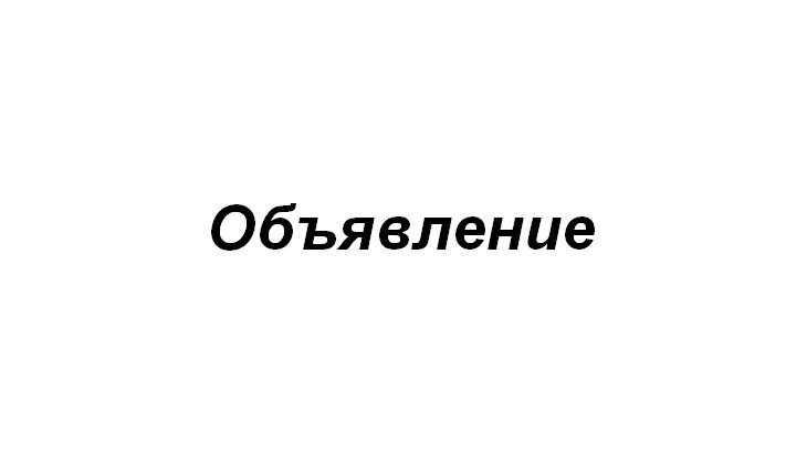 Объявление о формировании состава Общественного совета ОАО «Чистая планета»