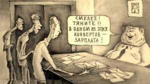 В России выросли зарплаты руководителей