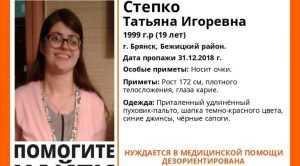 В Брянске перед Новым годом пропала и нашлась 19-летняя девушка