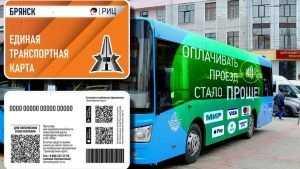 В Брянске с 1 февраля можно будет картой оплатить проезд в автобусах
