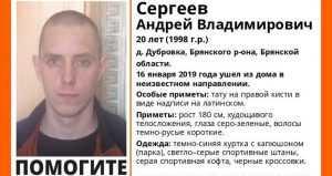 В Брянской области без вести пропал 20-летний парень