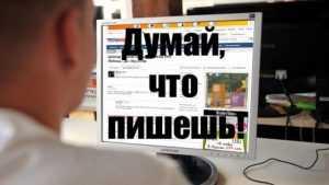 Жителя Брянска осудили за репост картинки в соцсетях