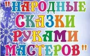 Народные мастера пригласили брянцев в сказку на бульваре Гагарина