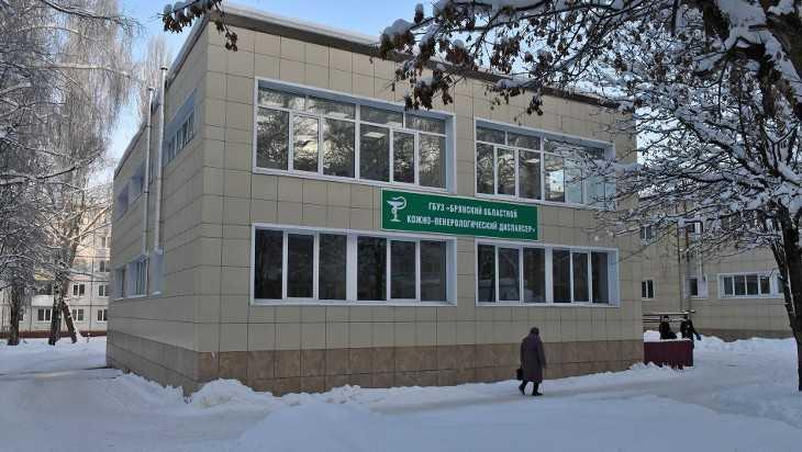 В Брянске кожно-венерологический диспансер переехал в новое здание