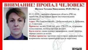 В Брянской области пропала жительница Белоруссии Татьяна Шатило