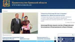 Сайт Брянского правительства стал одним из лучших в России