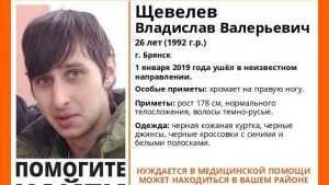 В Брянске нашли пропавшего 26-летнего Владислава Щевелева